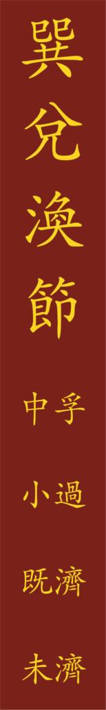 Fahne 8@4x